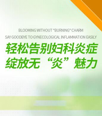 深圳妇科炎症 医院